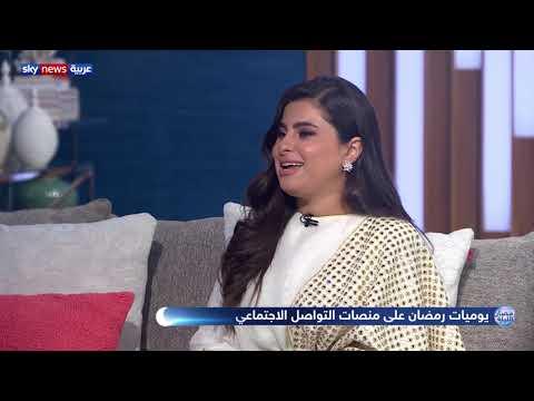 يوميات رمضان على منصات التواصل الاجتماعي مع صانعة محتوى مينا الشيخلي  - 03:53-2019 / 5 / 22