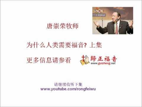 唐崇荣牧师: 为什么人需要福音?上集