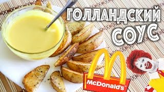 ✅ ★ ГОЛЛАНДСКИЙ СОУС ★ Сырный соус как в McDonald's! Простой и быстрый рецепт
