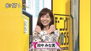 2016年9月30日(金) モーニングCROSS - エンタメCROSS 【ゲスト】田中み...