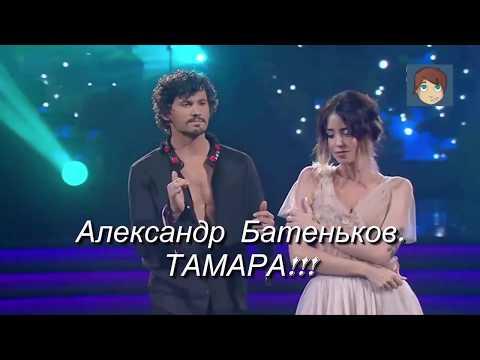 Этой песни нет равных!!! ТАМАРА!!! Александр Батеньков.