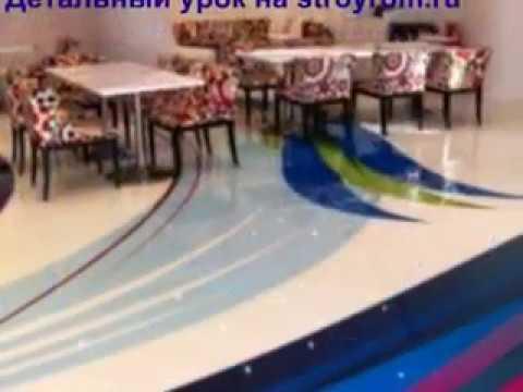 видео: Полимерные декоративные и 3d полы