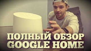 Google Home: Unboxing, обзор, МНЕНИЕ
