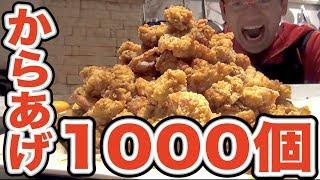 【地獄】からあげ1000個揚げて食べるまで帰れま10!!! thumbnail