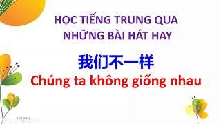 Học tiếng Trung qua bài hát 我们不一样 - Women bu yiyang - Chúng ta không giống nhau