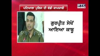 Patiala Police on Sekhon Arrest | DIG Patiala Gives Details