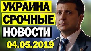 СРОЧНЫЕ НОВОСТИ УКРАИНЫ! - ИНАУГУРАЦИЯ ЗеПрезидента