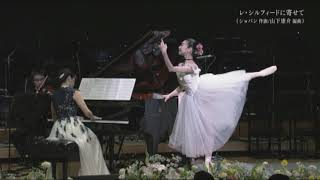 NHK ニューイヤーコンサート(ナゴヤ)シルフィードに寄せて