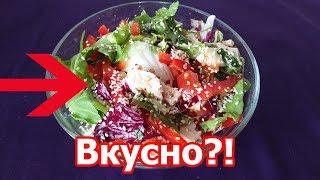 Весенний диетический салат Микс с горчично-медовой заправкой. Безумно вкусно, покорите своих родных!
