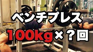 ベンチ100kg何回できる!? 3セットやってみた