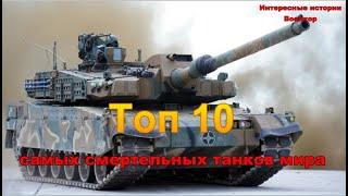 Топ 10 самых смертельных танков мира