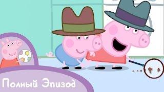 Свинка Пеппа - S02 E05 Загадки (Серия целиком)