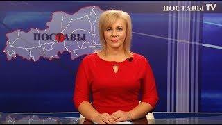 """ИНФОРМАЦИОННАЯ ПРОГРАММА """"ИТОГИ"""" 21 СЕНТЯБРЯ 2018"""