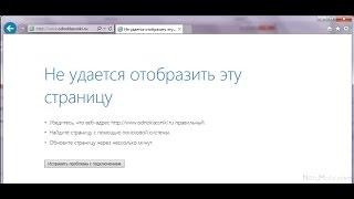 Админ закрыл доступ в интернет на работе(administrator has restricted access to the Internet at work