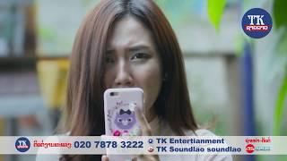 ນ້ຳຕາຄົນຫລາຍໃຈ ໂຈ້ ຕົ້ນໄຜ່, น้ำตาคนหลายใจ , Numta khon laichai [Official MV]