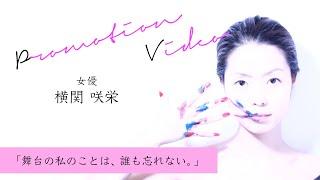 【CM】 Sakie Yokozeki(横関咲栄/女優)
