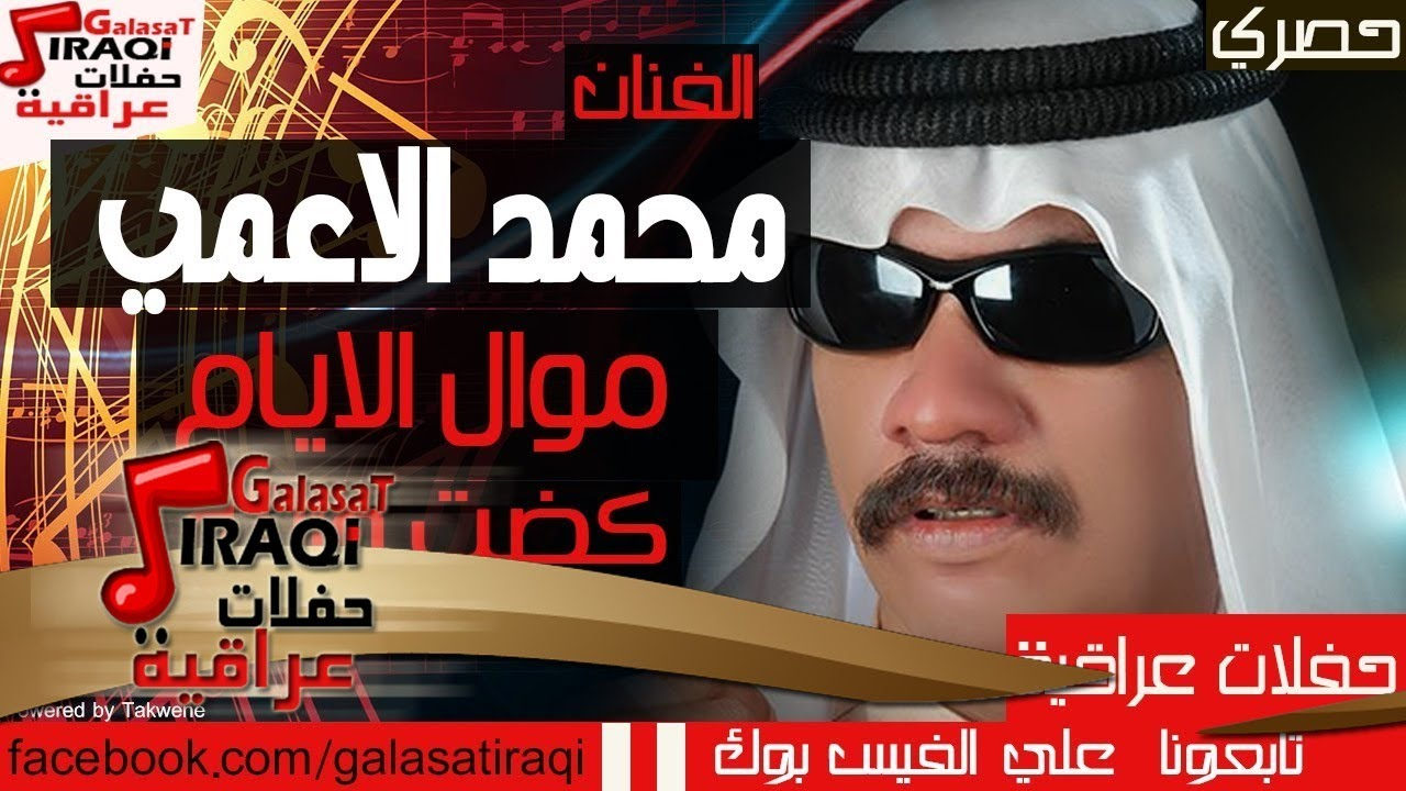 197adc40a محمد الاعمى موال ايام و كضت والله حفلة - YouTube