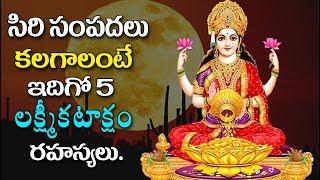 How To Get Lakshmi Kataksham  Secrets of Lakshmi కటాక్షం How to get Blessed by Goddess Lakshmi Devi