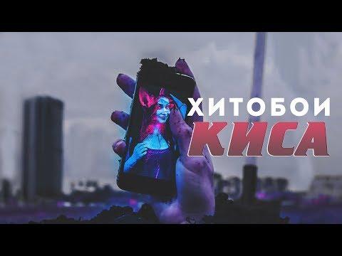 Смотреть клип Хитобои - Киса