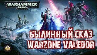 Былинный Сказ: Warzone Valedor Warhammer 40K I Eldar I Tyranids