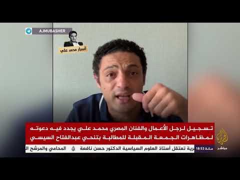 #فيديو_جديد لـ #محمد_علي يجدد فيه الدعوة لمظاهرات #الجمعة المقبلة