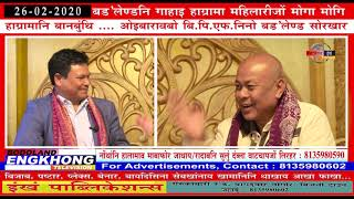 Exclusive Interview with Hagrama Mohilary, Chief, Bodoland (Bodoland Engkhong Television) 26-02-2020