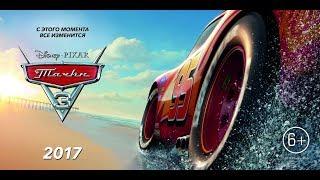 «Тачки 3» [ОБЗОР]: У Pixar получилось!