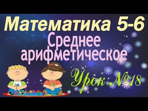 Как найти среднее арифметическое чисел 5 24