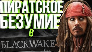Blackwake: Упоротый монтаж | Приколы, Баги, Фейлы