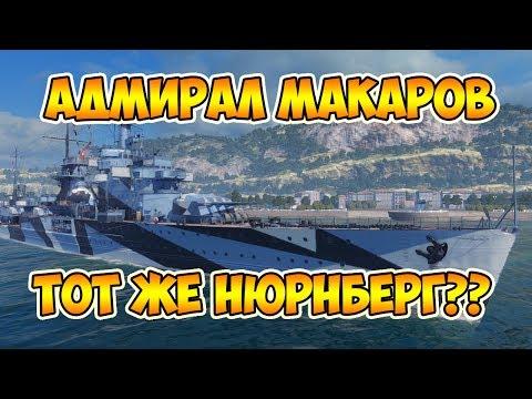 World Of Warships Адмирал Макаров - тот же Нюрнберг??