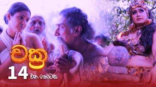 Chakra   Episode 14 - (2021-10-02)   ITN Thumbnail