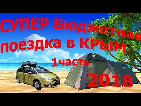 ★Поездка в Крым на машине 2018★