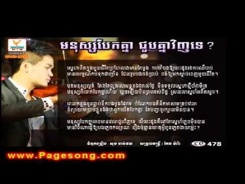 Mnus Bek Knea Joub Knea Vinh Ban Te By Zono (www.Pagesong.com)