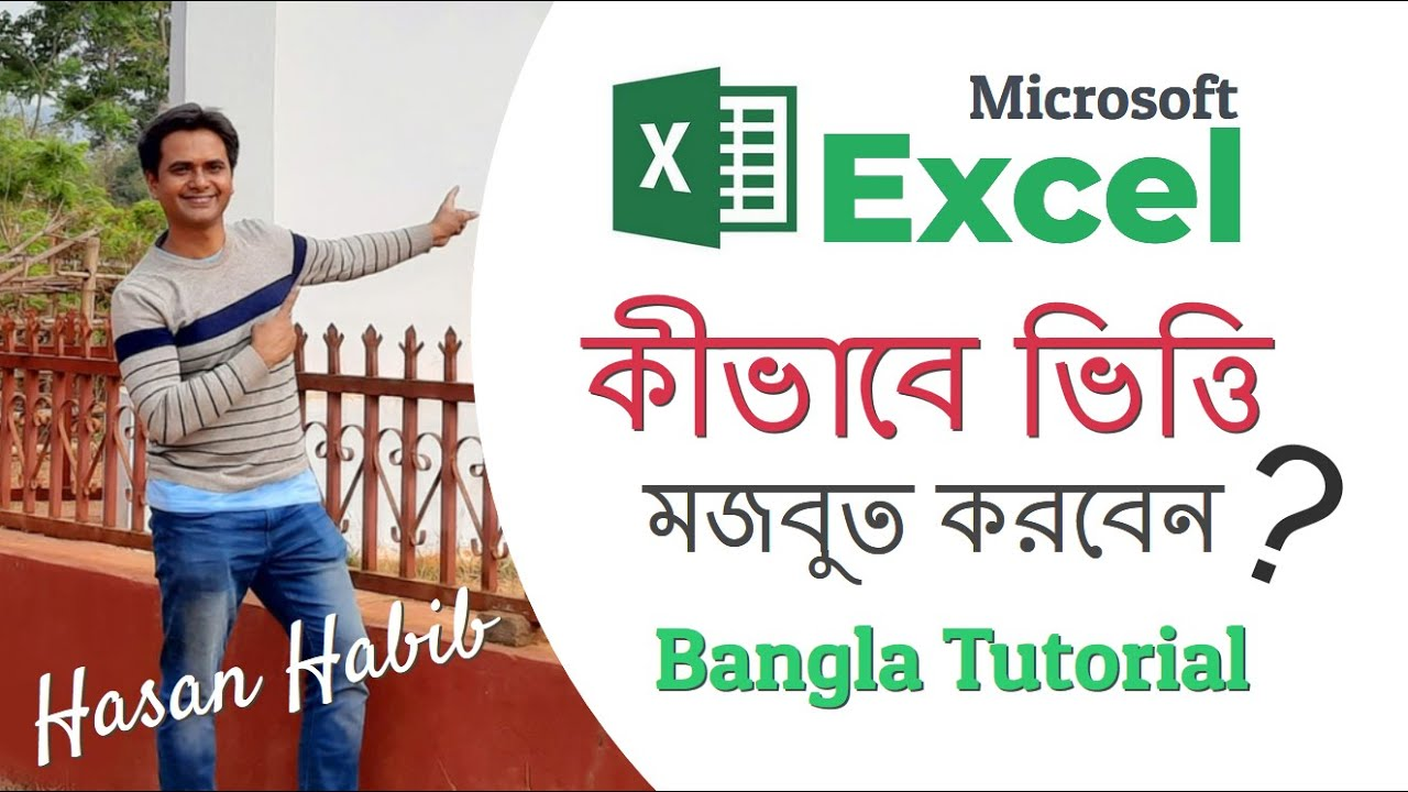 01. Learn MS Excel in Bangla, Part - 1
