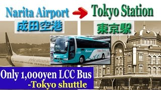 TOKYO.【成田空港】How to get Tokyo shuttle Bus(only 1000yen,LCC bus) at Terminal-3 at Narita-airport.