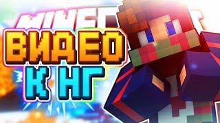 Видео на НОВЫЙ ГОД [DMS Bed Wars Mini-Game Minecraft]