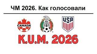Как голосовали за чемпионат мира 2026. И что сказал, по этому поводу Марадона?