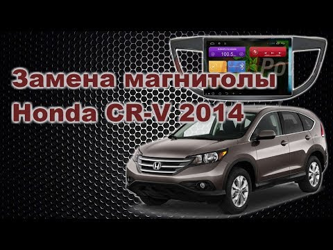 Установка магнитолы Хонда СРВ 2014