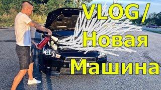 VLOG / Как Мы Купили Машину Мечты MITSUBISHI X За 12000$
