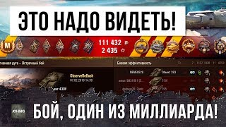 ЭТО НАДО ВИДЕТЬ... МЕГАБОЙ, ОДИН ИЗ МИЛЛИАРДА В WORLD OF TANKS!
