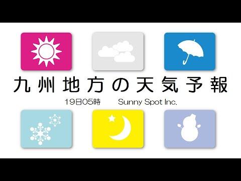 筑豊 天気 予報