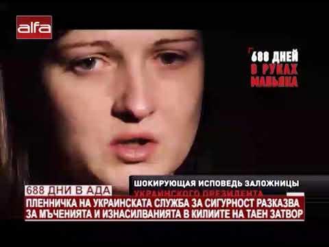 688 дни в ада. Пленничка на украинската Служба за сигурност разказва за мъченията и изнасилвания...