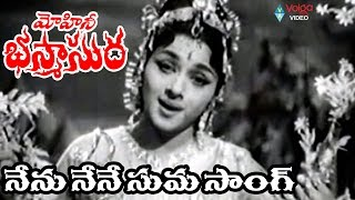 Mohini Bhasmasura Movie Video Songs - Nenu Neny Suma - S.V. Ranga Rao, Ramakrishna - Volga Video