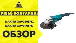 Обзор УШМ болгарки MAKITA GA9020SFK и MAKITA GA9040SFK