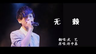 [cover] 武艺Philip 无赖 饭制MV