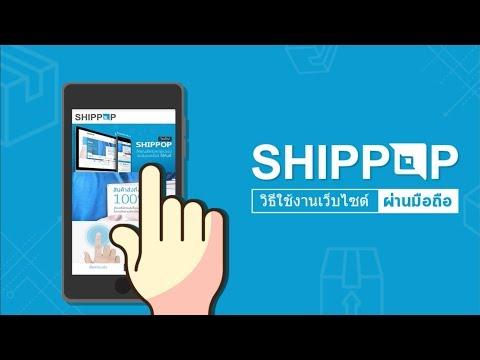 ขั้นตอนการใช้บริการ Shippop (เวอร์ชั่นมือถือ)