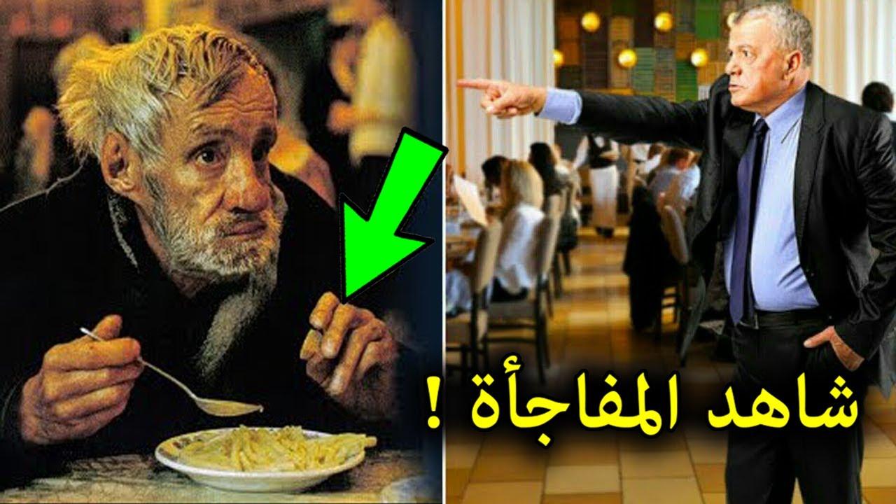 دخل المالك مطعمه مرتديا زي فقير   لاكن المعاملة التي قدمها له موظفوه جعلته يبكي
