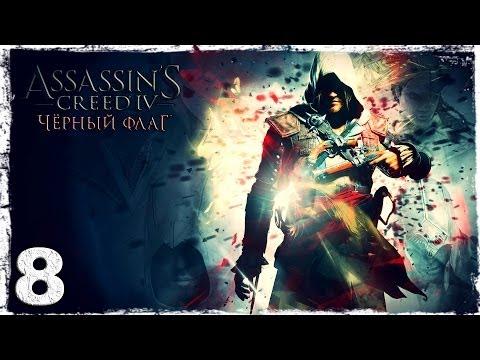 Смотреть прохождение игры Assassin's Creed IV: Black Flag. Серия 8: На абордаж!