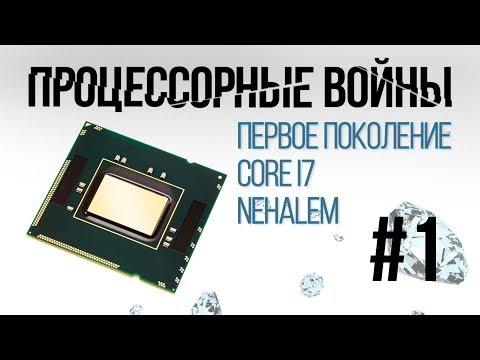 Процессорные войны #1: Ядрена Вошь и заглохший Phenom