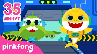 🤖Робот-Акулёнок🦈 и другие песенки | Пойте с Акулёнком | +Сборник | Пинкфонг Песни для Детей